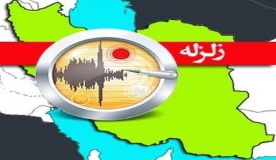 نرم افزار هشدار دهنده وقوع زلزله و دانلود