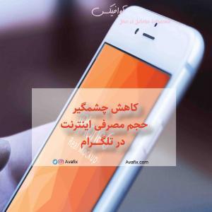 کاهش چشمگیر حجم مصرفی تلگرام,تعمیر موبایل,آوافیکس