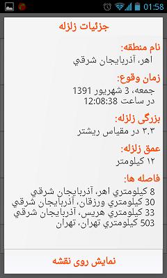 هشدار زلزله تهران,اخبار زلزه ایران